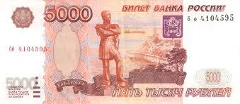 Jual Uang Rubel Jakarta
